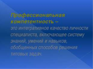 Профессиональная компетентность – это интегративное качество личности специал