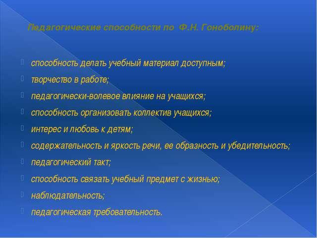 Педагогические способности по Ф.Н. Гоноболину: способность делать учебный мат...