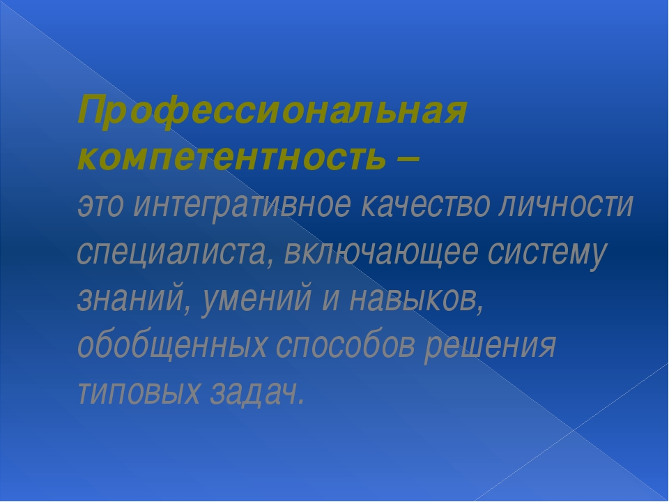 Профессиональная компетентность – это интегративное качество личности специал...