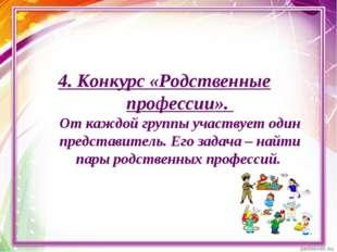 4. Конкурс «Родственные профессии». От каждой группы участвует один представи