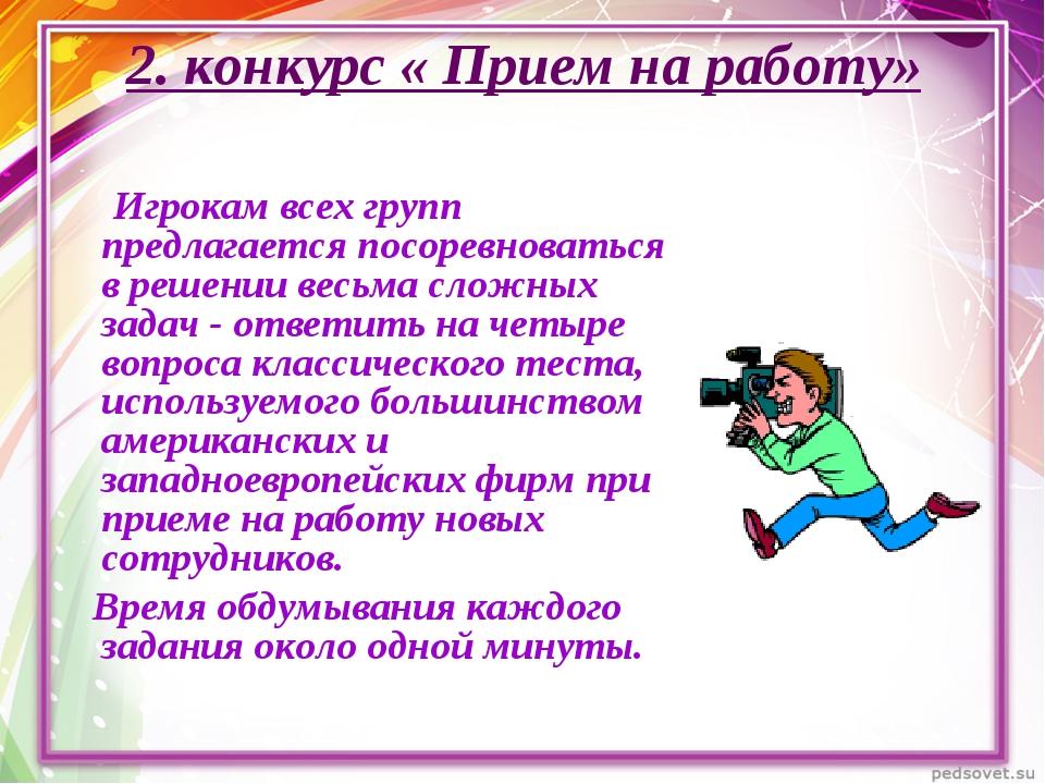 2. конкурс « Прием на работу» Игрокам всех групп предлагается посоревноваться...