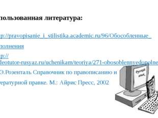 Использованная литература: http://pravopisanie_i_stilistika.academic.ru/96/Об
