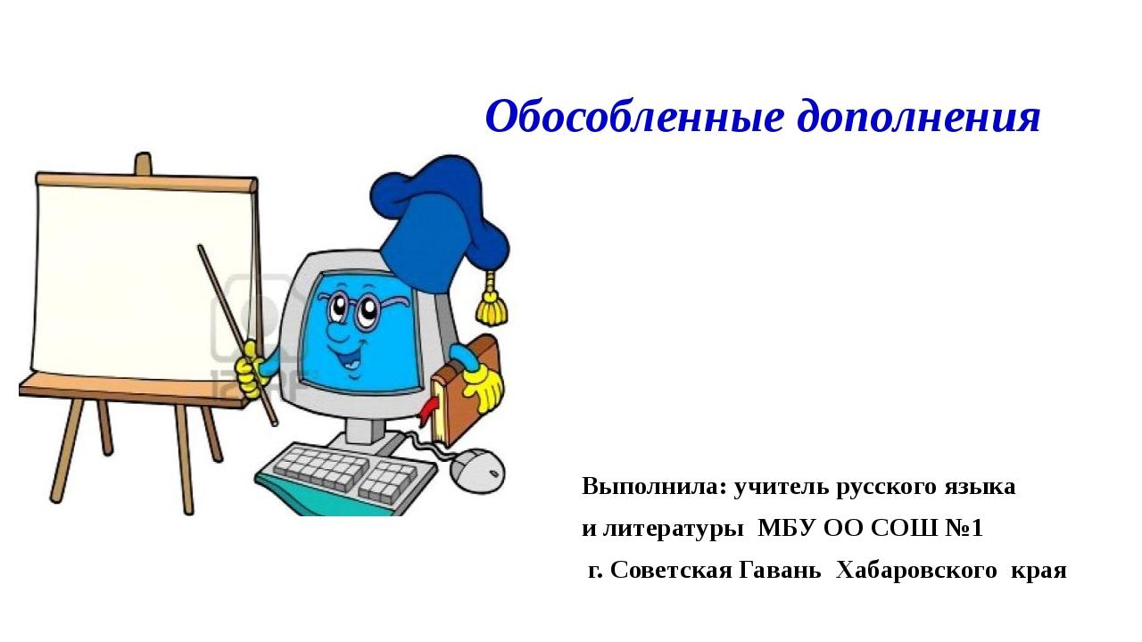 Обособленные дополнения Выполнила: учитель русского языка и литературы МБУ О...