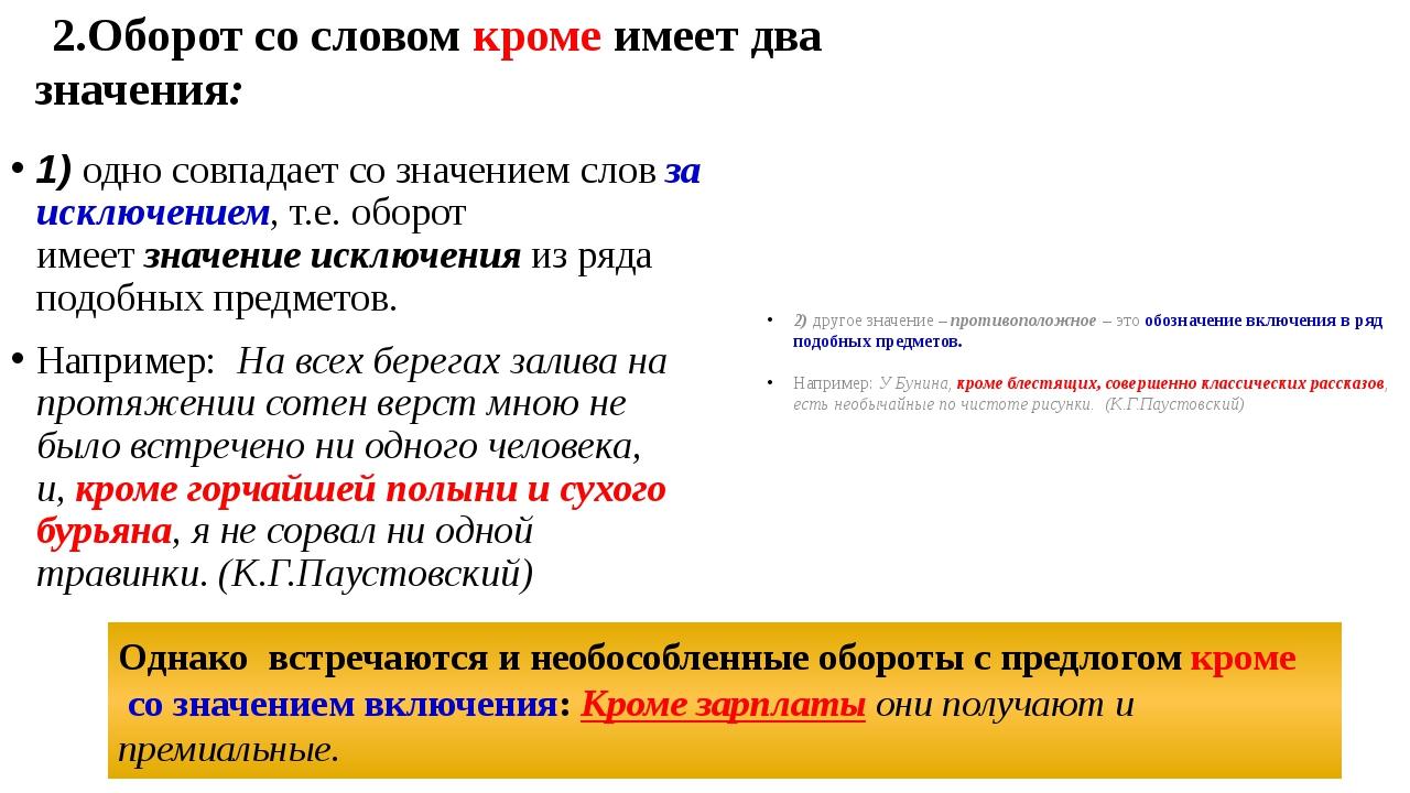 2.Оборот со словомкромеимеет два значения: 1)одно совпадает со значением...