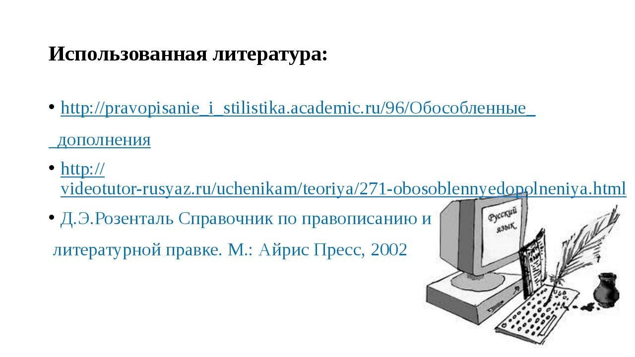 Использованная литература: http://pravopisanie_i_stilistika.academic.ru/96/Об...