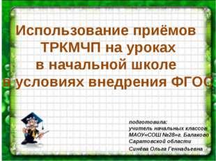 подготовила: учитель начальных классов МАОУ«СОШ №28»г. Балаково Саратовской