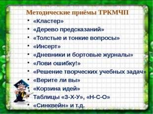 Методические приёмы ТРКМЧП «Кластер» «Дерево предсказаний» «Толстые и тонкие