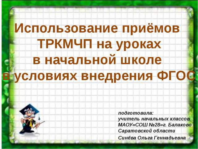 подготовила: учитель начальных классов МАОУ«СОШ №28»г. Балаково Саратовской...
