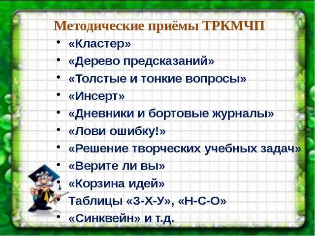 Методические приёмы ТРКМЧП «Кластер» «Дерево предсказаний» «Толстые и тонкие...