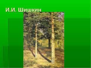 И.И. Шишкин