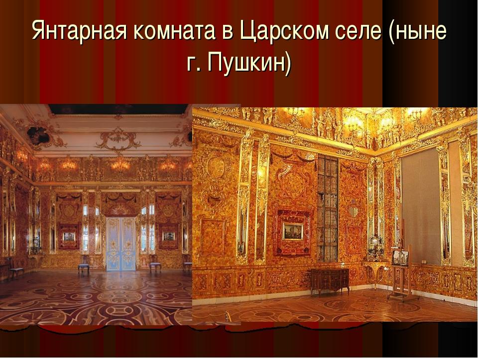 Янтарная комната в Царском селе (ныне г. Пушкин)
