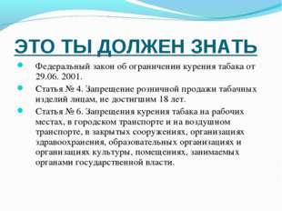 ЭТО ТЫ ДОЛЖЕН ЗНАТЬ Федеральный закон об ограничении курения табака от 29.06.