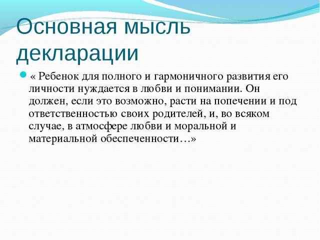 Основная мысль декларации « Ребенок для полного и гармоничного развития его л...