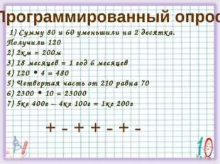 1) Сумму 80 и 60 уменьшили на 2 десятка. Получили 120 2) 2км = 200м 3) 18