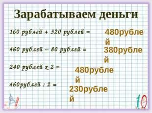 160 рублей + 320 рублей = 460 рублей – 80 рублей = 240 рублей х 2 =  460рубл