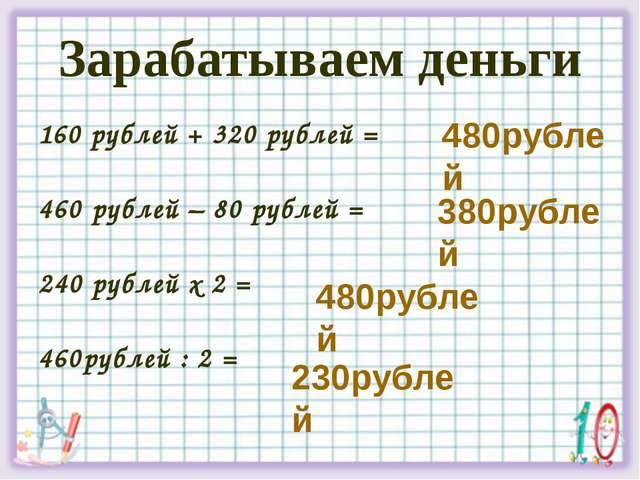 160 рублей + 320 рублей = 460 рублей – 80 рублей = 240 рублей х 2 =  460рубл...