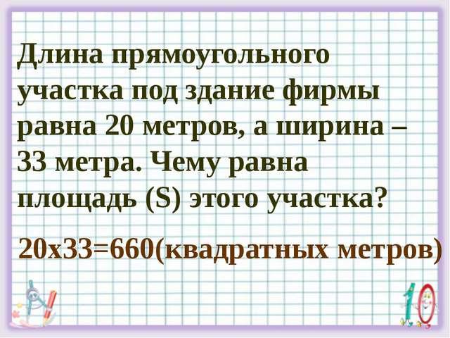 Длина прямоугольного участка под здание фирмы равна 20 метров, а ширина – 33...