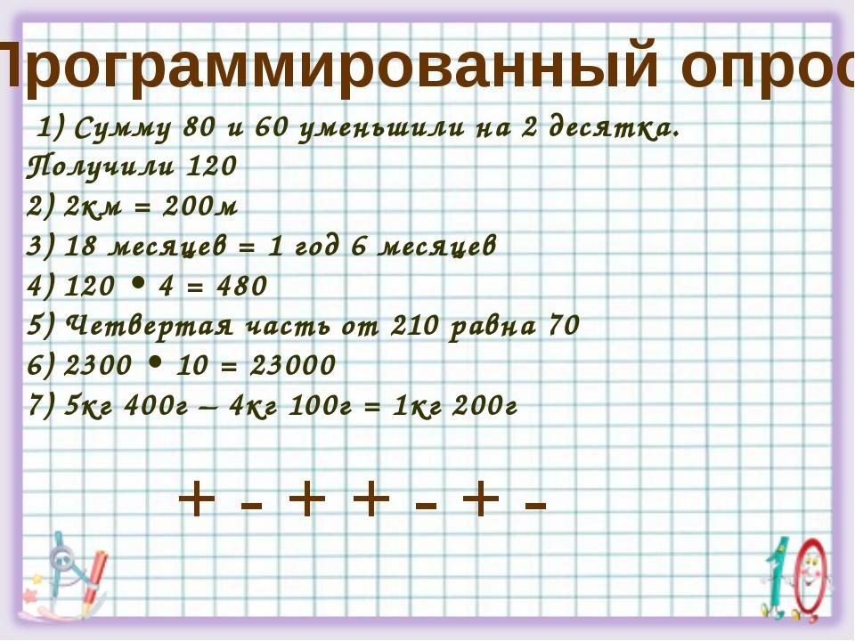 1) Сумму 80 и 60 уменьшили на 2 десятка. Получили 120 2) 2км = 200м 3) 18...