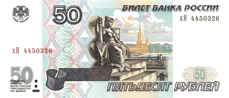http://upload.wikimedia.org/wikipedia/commons/9/94/Russia50Rubles2001f.jpg