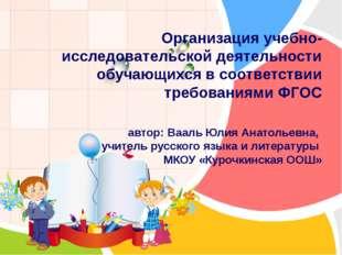Организация учебно-исследовательской деятельности обучающихся в соответствии