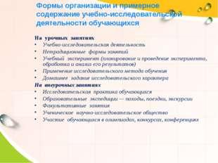 Формы организации и примерное содержание учебно-исследовательской деятельнос