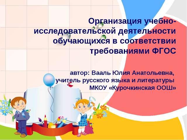 Организация учебно-исследовательской деятельности обучающихся в соответствии...