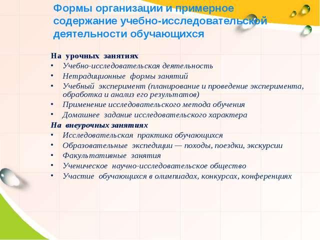 Формы организации и примерное содержание учебно-исследовательской деятельнос...