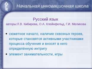 Начальная инновационная школа Русский язык авторы:Л.В. Кибирева, О.А. Клейнфе