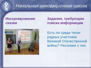 Начальная инновационная школа Инсценирование сказки Задания, требующие поиска