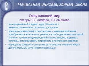 Начальная инновационная школа Окружающий мир авторы: В.Самкова, Н.Романова ин
