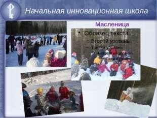 Начальная инновационная школа Масленица