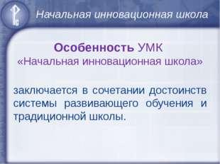 Начальная инновационная школа Особенность УМК «Начальная инновационная школа»