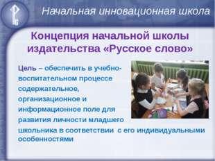 Цель – обеспечить в учебно-воспитательном процессе содержательное, организаци