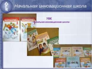 Начальная инновационная школа УМК «Начальная инновационная школа»