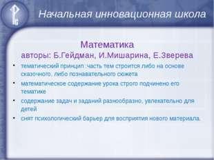 Начальная инновационная школа Математика авторы: Б.Гейдман, И.Мишарина, Е.Зве