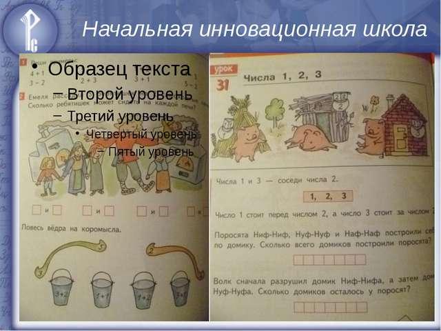 Начальная инновационная школа