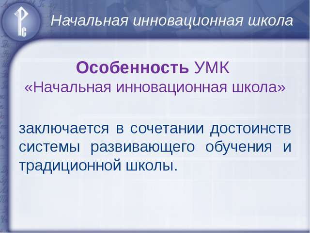Начальная инновационная школа Особенность УМК «Начальная инновационная школа»...