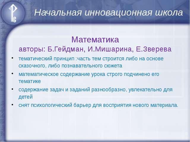 Начальная инновационная школа Математика авторы: Б.Гейдман, И.Мишарина, Е.Зве...