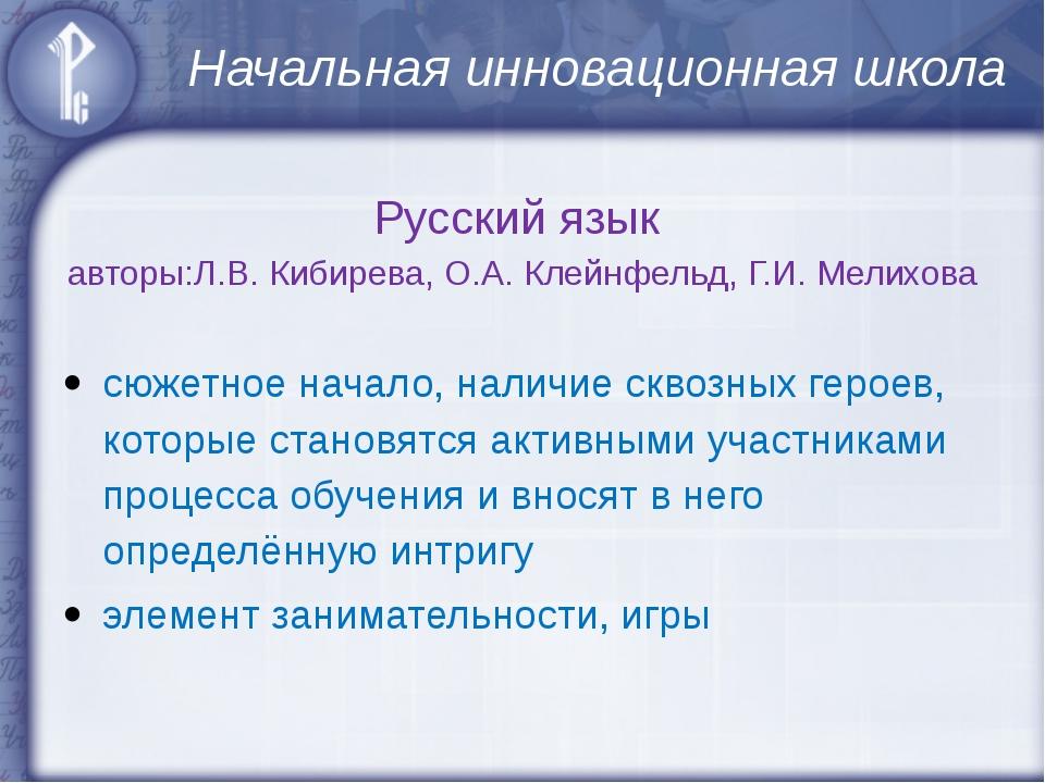 Начальная инновационная школа Русский язык авторы:Л.В. Кибирева, О.А. Клейнфе...