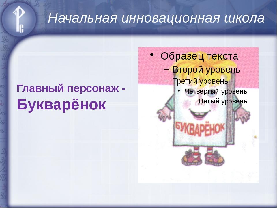 Начальная инновационная школа Главный персонаж - Букварёнок