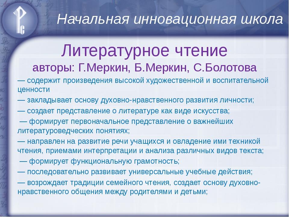 Начальная инновационная школа Литературное чтение авторы: Г.Меркин, Б.Меркин,...