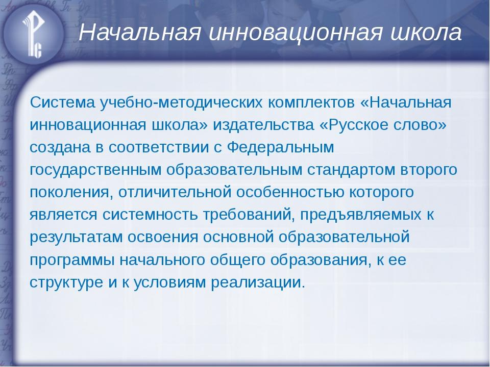 Начальная инновационная школа Система учебно-методических комплектов «Начальн...