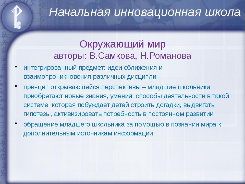 Начальная инновационная школа Окружающий мир авторы: В.Самкова, Н.Романова ин...