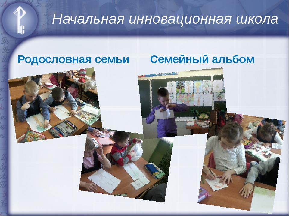 Начальная инновационная школа Родословная семьи Семейный альбом
