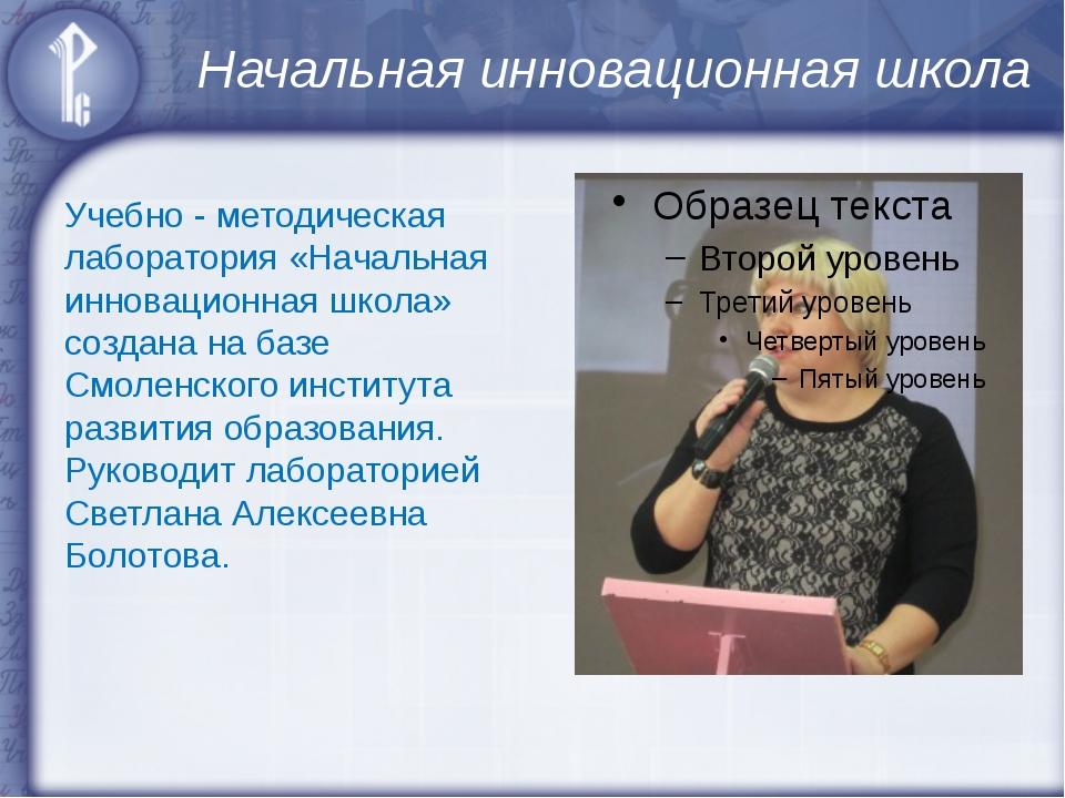 Начальная инновационная школа Учебно - методическая лаборатория «Начальная ин...