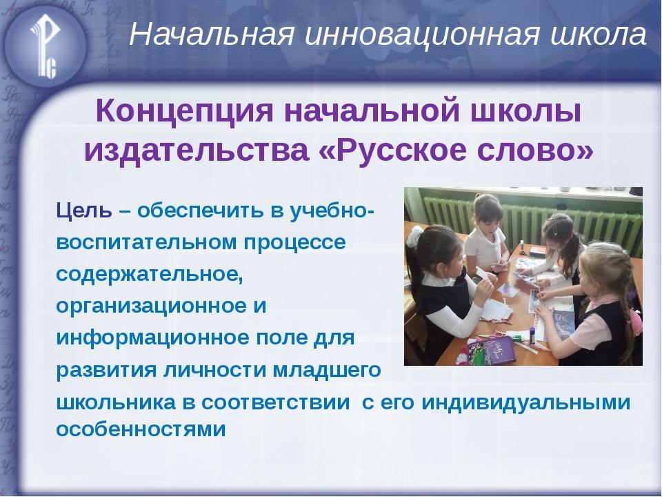 Цель – обеспечить в учебно-воспитательном процессе содержательное, организаци...