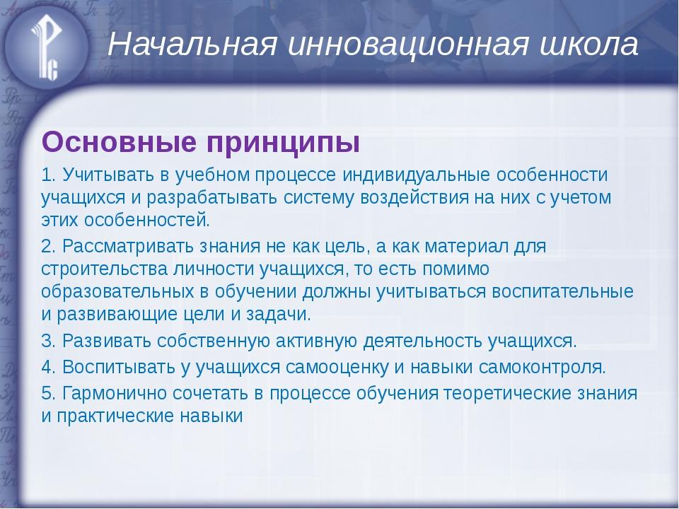 Начальная инновационная школа Основные принципы 1. Учитывать в учебном процес...
