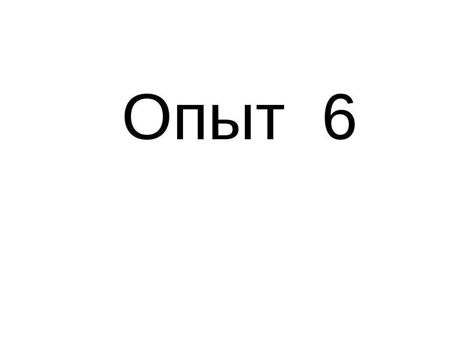 Опыт 6
