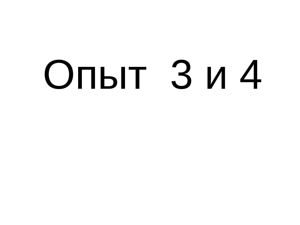Опыт 3 и 4