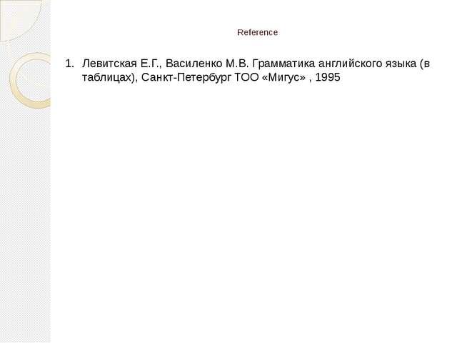 Reference Левитская Е.Г., Василенко М.В. Грамматика английского языка (в таб...